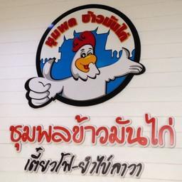 บรรยากาศ ชุมพล ข้าวมันไก่