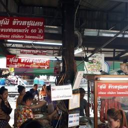 หน้าร้าน สุณีข้าวหมูแดง