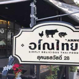 หน้าร้าน Arno Thai  สุคนธสวัสดิ์ 28