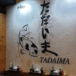 บรรยากาศ Tadaima เกตเวย์ เอกมัย