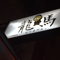 Izakaya Ryoma