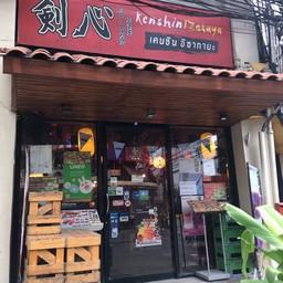 Kenshin Izakaya อโศก