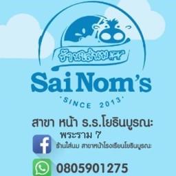 ร้านใส่นม สาขาหน้าโรงเรียนโยธินบูรณะ Sainom's
