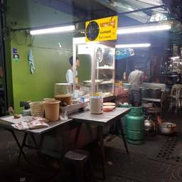 หน้าร้าน บะหมี่ปูสะพานพุทธ