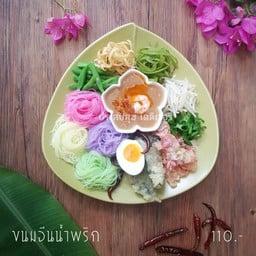 ประสบสุข Thai Cuisine Delivery