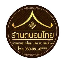 ร้านถนอมไทย ตลาดถนอมมิตร