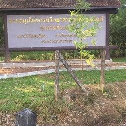 สวนสมุนไพรจันทบุรี