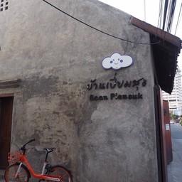 หน้าร้าน Baan Piemsuk