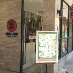 บรรยากาศ Real Ichi Yakiniku & Sushi เพชรบุรี