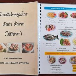 เมนู ผัดไทยคุณไกร