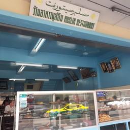 หน้าร้าน ร้านอาหารมุสลิม แยกไฟแดงบางรักสีลม