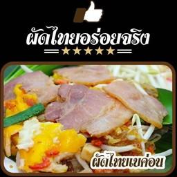 เมนูของร้าน ผัดไทยอร่อยจริง   อโศก(สุขุมวิท23)