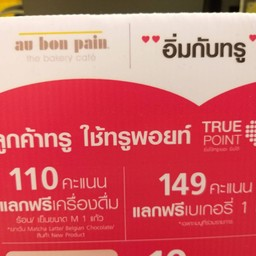 Au Bon Pain สยามพารากอน