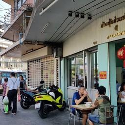 หน้าร้าน ห้องอาหารพูนเลิศ เหลาะงาทิ้น(เจ้าเก่า) ห้าแยกพลับพลาไชย