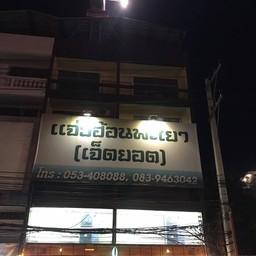 หน้าร้าน ร้านอาหารแจ่วฮ้อนพะเยา(เจ็ดยอด)