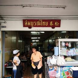 หน้าร้าน สมบูรณ์ไทย