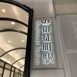 Okachimachi Station