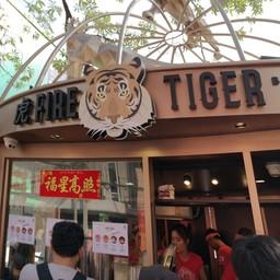 บรรยากาศ Fire Tiger By Seoulcial Club