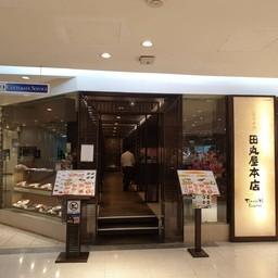 หน้าร้าน Tamaruya Honten อิเซตัน