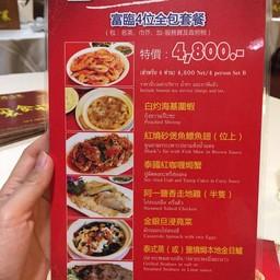 Ah Yat Abalone Forum Restaurant โรงแรมอโนมา