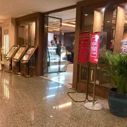 หน้าร้าน Ah Yat Abalone Forum Restaurant โรงแรมอโนมา
