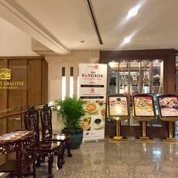 บรรยากาศ Ah Yat Abalone Forum Restaurant โรงแรมอโนมา