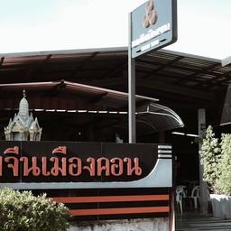 หน้าร้าน ขนมจีนเมืองคอน
