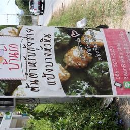 หน้าร้าน บ้านรัก แอนด์ เดอะ คาสเซีย (กุ้ยช่ายแป้งบางหัวหิน)