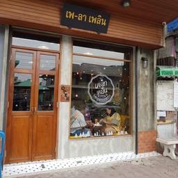 หน้าร้าน เพ-ลา เพลิน