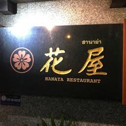 หน้าร้าน Hanaya
