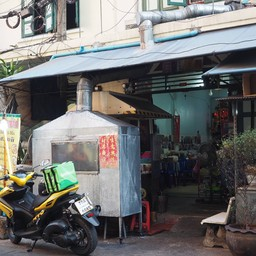 หน้าร้าน ก๋วยเตี๋ยวคั่วไก่ สวนมะลิ (เจ๊เค็ง เจ๊งิ้ม) คลองถม - วรจักร - ยศเส