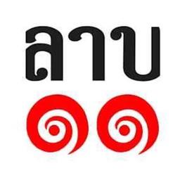 ลาบ 11 by ลุงเป็ด เมืองทองธานี