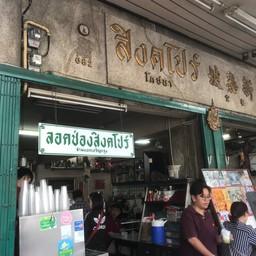 หน้าร้าน ลอดช่องสิงคโปร์ เจ้าแรก แยกหมอมี สามแยกเจริญกรุง