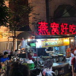 หน้าร้าน ขนมหวานเครื่องยาจีน เจ้าเก่าเยาวราช