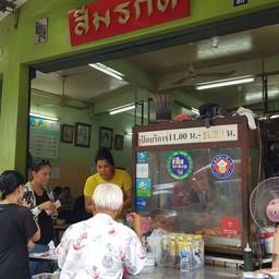 หน้าร้าน ข้าวหมูแดงสีมรกต Soi Su Korn 1