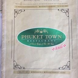 Phuket Town Singha Complex