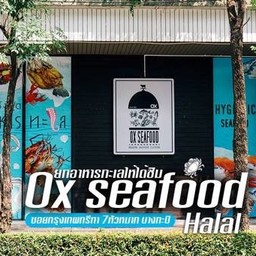 ox seafood halal