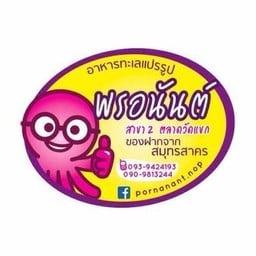 ปลาหมึกแห้ง Noppadol สีลม20 ตลาดวัดแขก