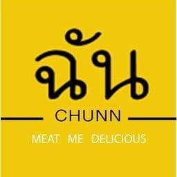 ฉัน - Chunn