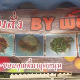 อาหารตามสั่ง by พัชมณฑ์