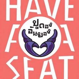 ปูดองอันยอง Have A Seat เซ็นทรัล ลาดพร้าว