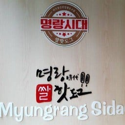 Myungrang Sidae