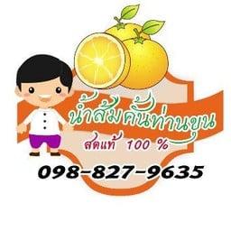 น้ำส้มคั้นท่านขุน