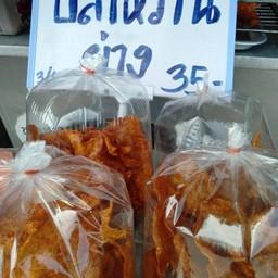 ปลาหวานย่างตลาดร้อยปี