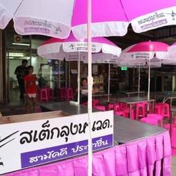สเต็กลุงหนวด ซ.มหาดไทย