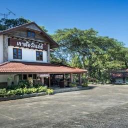 เขาค้อวัลเล่ย์ Khaokho Valley Hotel
