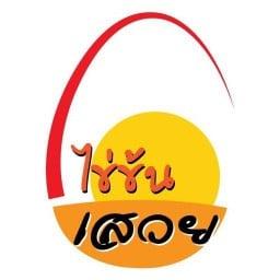 ร้านไข่ข้นเสวย เมืองทองธานี