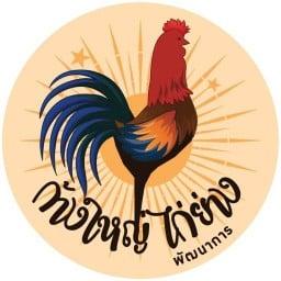 ก้างใหญ่ ไก่ย่าง พัฒนาการ Pattanakarn