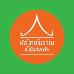 ผัดไทยโบราณเมืองเพชร เมืองเพชร