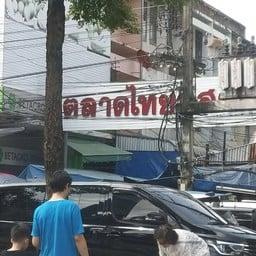 ตลาดไทยอิสาน